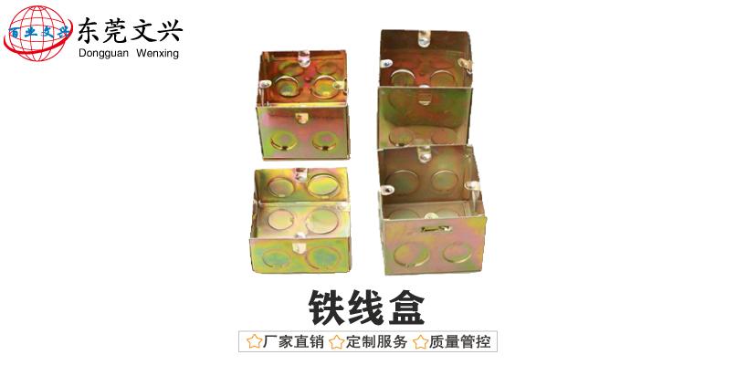 75接线盒