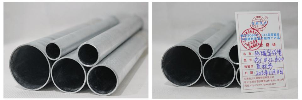 镀锌金属穿线管符号解释