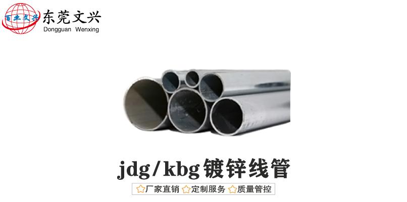 JDG管/kbg管