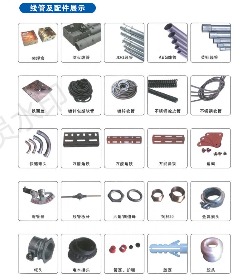 JDG/kbg镀锌线管配件大全