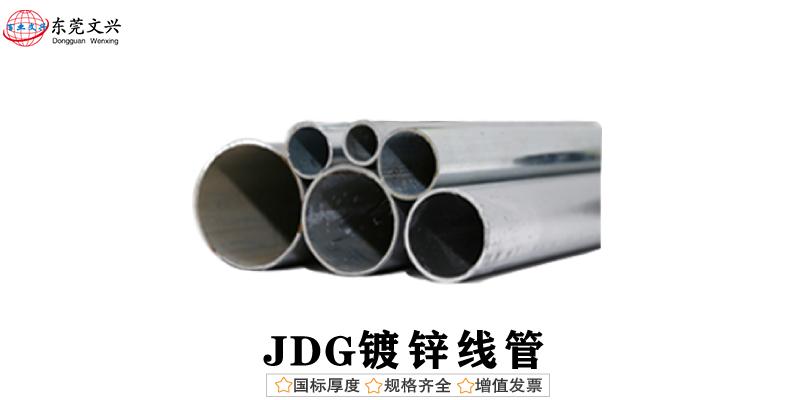 jdg线管是什么?