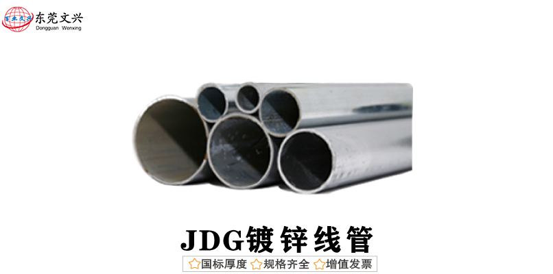 JDG管图片