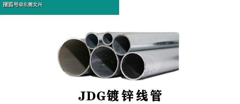 jdg管与kbg管有什么区别