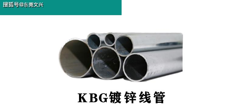 jdg管与kbg管的区别有哪些